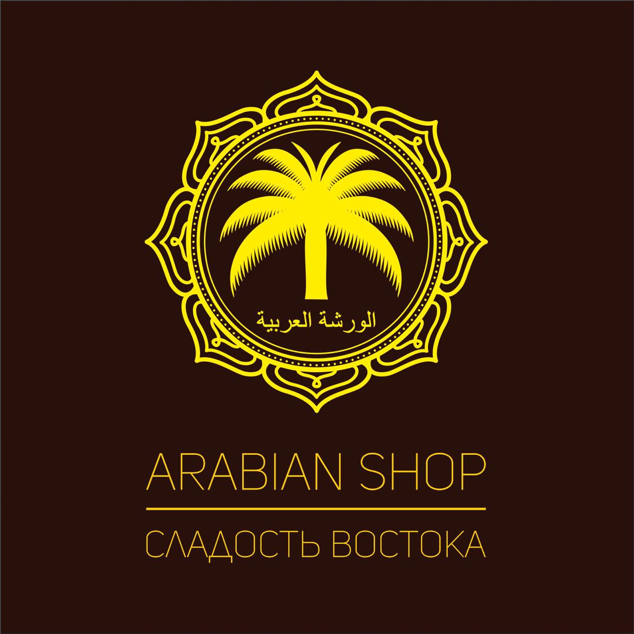 Arabian Shop